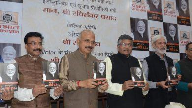"""Photo of अकू श्रीवास्तव की पुस्तक """"चुनाव 2019 – कहानी मोदी 2.0 """" का लोकार्पण"""