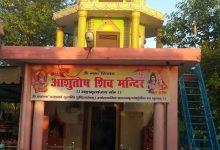 Photo of श्री राम मंदिर के शिलान्यास अवसर पर आशुतोष शिव मंदिर में होंगे ऐतिहासिक कार्यक्रम