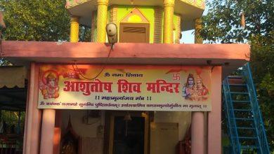 Photo of आशुतोष शिव मंदिर रचेगा इतिहास