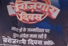 Photo of युवा कांग्रेस द्वारा चलाया गया राष्ट्रीय बेरोजगार दिवस